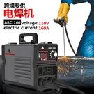 110V新款小型電焊機家用焊接工廠設備逆變焊機ARC160【中秋節限時好禮】
