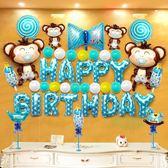 寶寶1周歲生日派對布置裝飾背景墻兒童生日快樂party鋁膜氣球套餐『米菲良品』