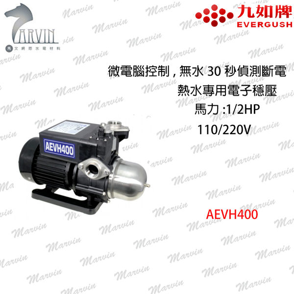 九如熱水加壓機 AEVH-400 穩壓超靜音加壓馬達 1/2HP 太陽能 大陽能熱水器熱水端給水增壓