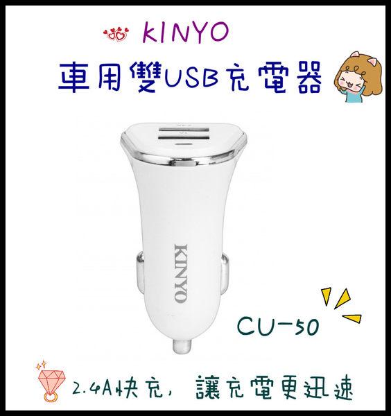 點菸器 KINYO 耐嘉 車用雙USB充電器 CU-50 充電 快充 車充 USB 充電 手機 2.4A