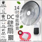 14吋極能靜音DC壁掛扇(B36U)【3期0利率】【本島免運】