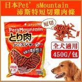 【超殺只要5折】*King Wang* Pet'sMountain 犬用沛斯特短切雞肉條 450g