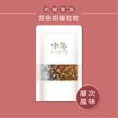 【味旅嚴選】|四色胡椒粒|胡椒系列|100g