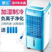 工業冷風機新飛空調扇制冷器單家用宿舍加濕移動冷氣風扇水冷小型空調 igo 街頭潮人