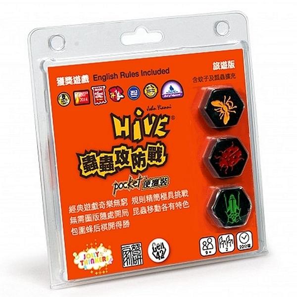 『高雄龐奇桌遊』蟲蟲攻防戰 蟲蟲鋒房 Hive Pocket 便攜裝 繁體中文版 正版桌上遊戲專賣店