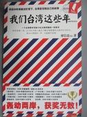 【書寶二手書T6/社會_ZCP】我們台灣這些年_廖信忠
