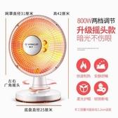 取暖器 家用節能電熱扇烤火爐暖風器速熱電暖氣浴室小型