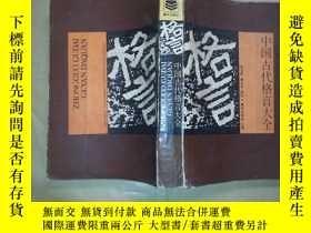 二手書博民逛書店Z1罕見中國古代格言大全 (一版一印)館藏Y16651 陳宜民