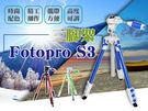 【DE040】Fotopro S3 頂級規格/專業版 含原廠背袋 相機三腳架 相機 攝影腳架 三角架 相機角架