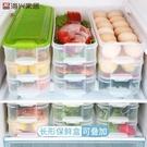 冰箱儲物盒收納盒雞蛋盒餛飩餃子盒整理盒子廚房面條長方形保鮮盒
