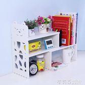 桌上小書架簡易學生宿舍收納架桌面置物架兒童型書櫃 茱莉亞嚴選