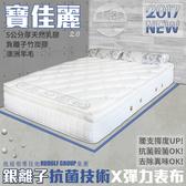 【嘉新名床】抗菌寶佳麗床墊 The Imperial《30公分/單人3.5尺》蜂巢式獨立筒 5公分天然乳膠