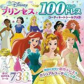 Disney公主美麗洋裝穿搭貼紙遊戲繪本