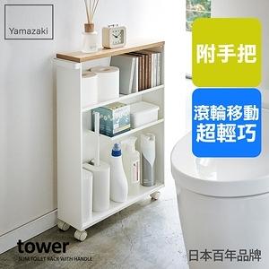 日本【YAMAZAKI】tower衛浴手把隙縫推車(白)