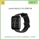 realme Watch 2 Pro 智...