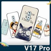 vivo V17 Pro 彩繪Q萌保護套 軟殼 卡通塗鴉 超薄防指紋 全包款 矽膠套 手機套 手機殼