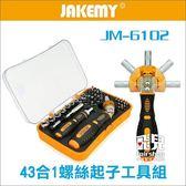 【妃凡】Jakemy 43合一螺絲起子工具組 JM-6102 螺絲刀套裝 電子數位產品專用 維修拆機
