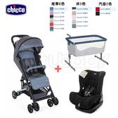 【特惠組合】Chicco Miinimo2 手推車 + Next 2 Me 嬰兒床 + Elettal 安全汽座
