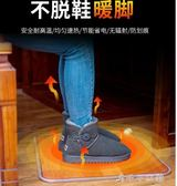 暖腳墊辦公室加熱墊暖腳寶板暖腳神器碳晶取暖電熱發熱腳墊冬天 千千女鞋igo