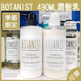 BOTANIST 潤髮精 潤髮乳 季節限定 柊樹&白茉莉 490ML 90%天然植物成份 日本製造 周年慶優惠 可傑