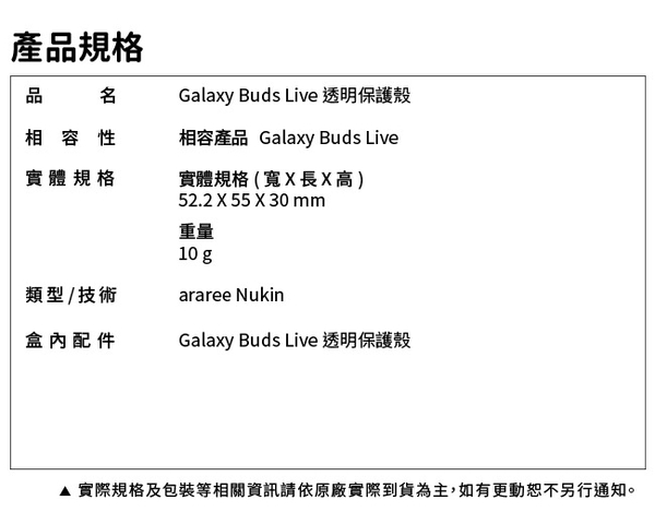 SAMSUNG Galaxy Buds Live (R180)真無線藍牙耳機—透明保護殼(FPR180)