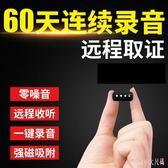 竊聽器4GB專業高清降噪錄音筆防出軌聲控小取證迷你隱形超長待機mp3 AB6140  【Rose中大尺碼】