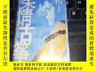 二手書博民逛書店柔情古箏罕見第一集Y32667