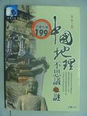 【書寶二手書T5/地理_LNJ】中國地理不思議之謎_原價380_劉鵬