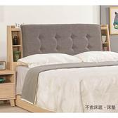 【森可家居】漢娜6尺被櫥頭 8CM579-8 雙人加大 床頭箱 收納置物 無印北歐風 木紋質感