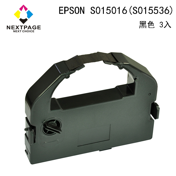【NEXTPAGE】EPSON LQ2550/2500/670/680/680C-S015016(S015536) 黑色相容色帶 (1組3入)