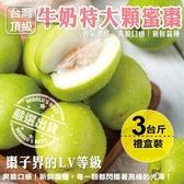【果之蔬-全省免運】台灣頂級LV牛奶特大顆蜜棗X1箱(3斤±10%含箱重/箱)