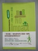 【書寶二手書T6/社會_ISQ】環保一年不會死!-不用衛生紙的紐約客減碳生活日記_謝維玲