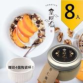 皇阿瑪-杏仁醬 300g/瓶 (8入) 贈送4個陶瓷杯! 杏仁醬 古早味抹醬 杏仁牛奶 豆腐[淋醬 無添加物
