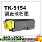 Kyocera TK-5154 黃色相容碳粉匣 適用: P6035cdn/M6035cidn/M6535cidn 京瓷副廠碳粉匣