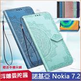 曼陀羅 Nokia 7.2 手機皮套 側翻 諾基亞 Nokia7.2 保護殼 錢包款 手機套 支架 保護殼 立體浮雕
