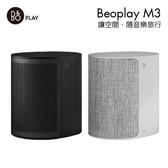 【結帳再折+24期0利率】B&O PLAY Beoplay 無線藍芽喇叭 M3 遠寬公司貨