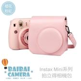 BaiBaiCamera 櫻花粉 mini9 mini8+ Mini8 拍立得 皮革套 保護套 皮質包 皮套 相機包 皮革包 Mini 8