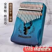 拇指琴卡林巴琴17音卡靈巴琴初學者五指琴kalimba樂器手指琴 JY16037【Pink中大尺碼】