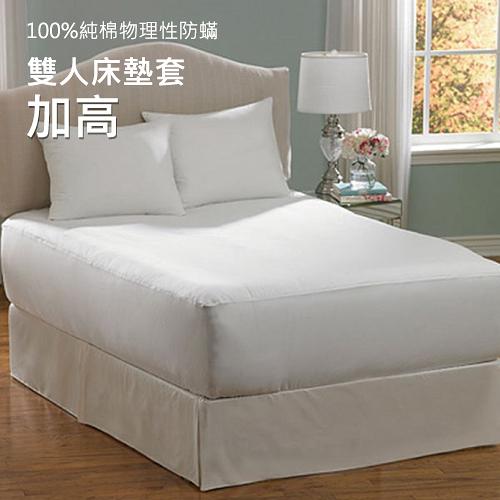 伊莉貝特 防蟎雙人床墊套 (加高) 156x190x30cm HC2002-1 防蹣寢具