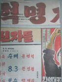 【書寶二手書T1/政治_KJR】最純潔的種族-北韓人眼中的北韓人_麥爾斯