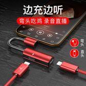 蘋果7耳機轉接頭Iphone7Plus手機二合一Xs轉換頭7P充電X轉接線8P分線器Lighting轉3.5Mm七Iphonexs 滿天星