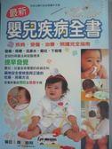 【書寶二手書T1/保健_PNJ】最新嬰兒疾病全書_原明邦