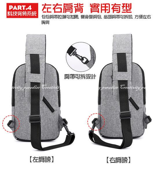 【防盜胸包小號】附USB線韓系休閒男士側背包斜背包旅行充電接口單肩防潑水耳機孔多隔層前胸包