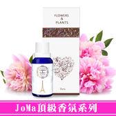 【愛戀花草】牡丹與胭紅麂絨 水氧薰香精油 10ML (JoMa系列)