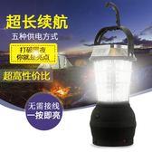 戶外太陽能充電馬燈多功能露營燈超亮LED野營燈應急可手搖營地燈 igo 台北日光