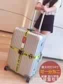 行李綁帶行李箱綁帶行李旅行箱托運十字行李帶打包帶拉桿箱捆綁帶行李牌『3C環球數位館』