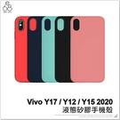 Vivo Y17 Y12 Y15 2020 液態殼 手機殼 矽膠 保護套 防摔 軟殼 手機套 霧面 保護殼