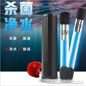 (快速)魚缸UV殺菌燈110V 紫外線凈水魚池除滅菌燈水族箱消毒內置殺菌