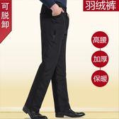 中老年羽絨褲男外穿高腰寬鬆加肥大碼加厚男式白鴨絨直筒羽絨棉褲    易家樂