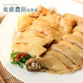 【東雞農園】牧草養殖白斬雞(熟)/牧草雞 1隻(1600g±5%/隻)-含運價